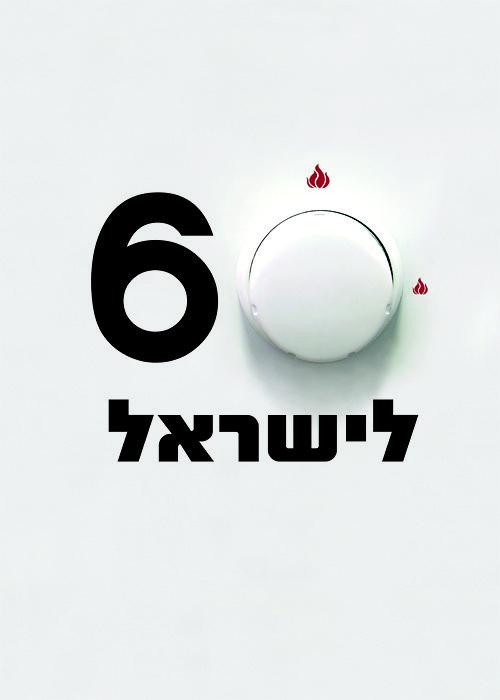Shany Moshe