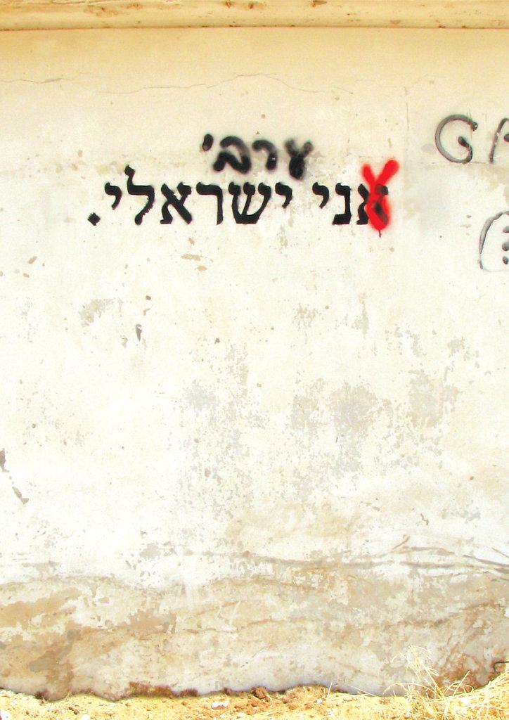 Yonit Hanoch